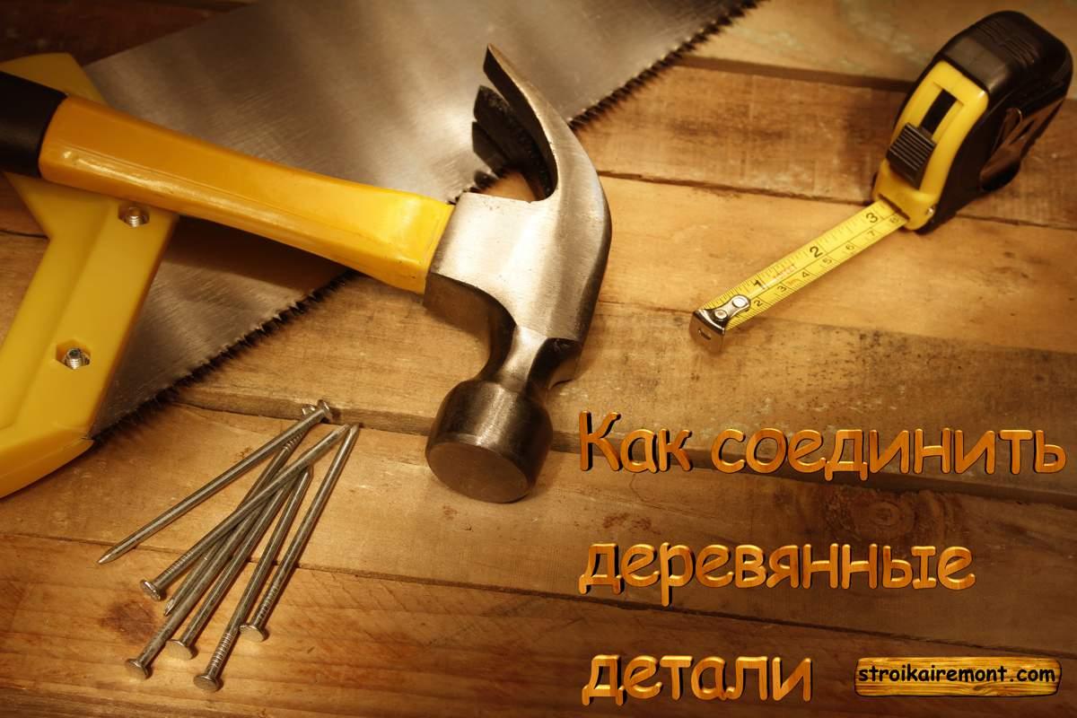 Как соединить деревянные детали между собой