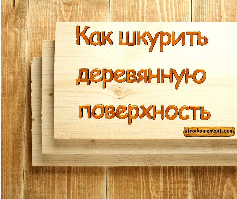 Как шкурить деревянную поверхность