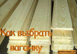 Обшивка балкона деревянной вагонкой как выбрать