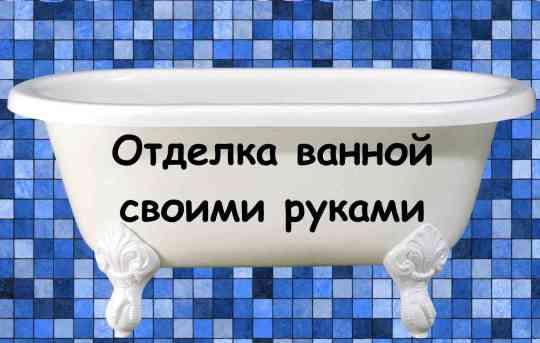 Отделка ванной своими руками