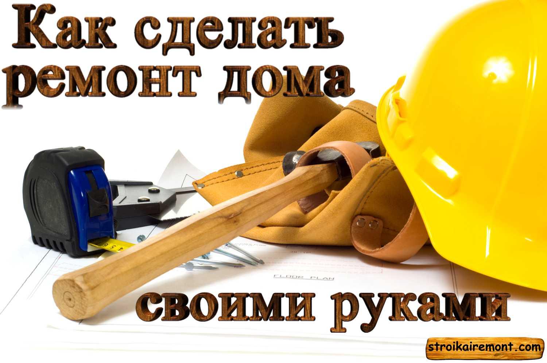 Как сделать ремонт своими руками дома
