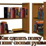 Как сделать полку для книг своими руками