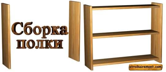Как сделать полку для книг своими руками сборка