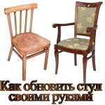 Как обновить стул своими руками