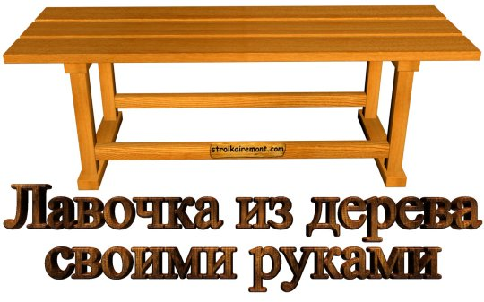 Скамейка своими руками из дерева: инструкция начинающего 46