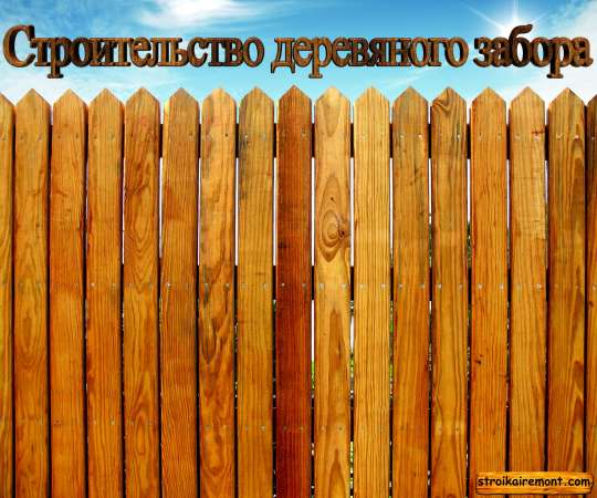 Строительство деревянного забора