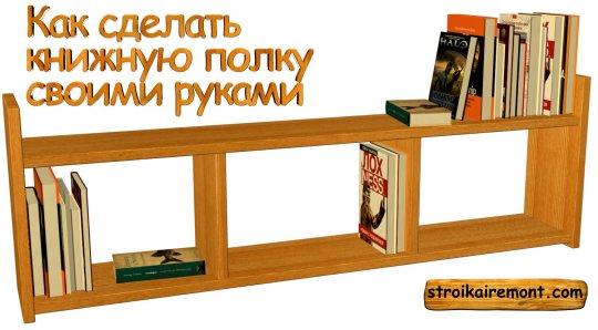 Как сделать полку своими руками для книг