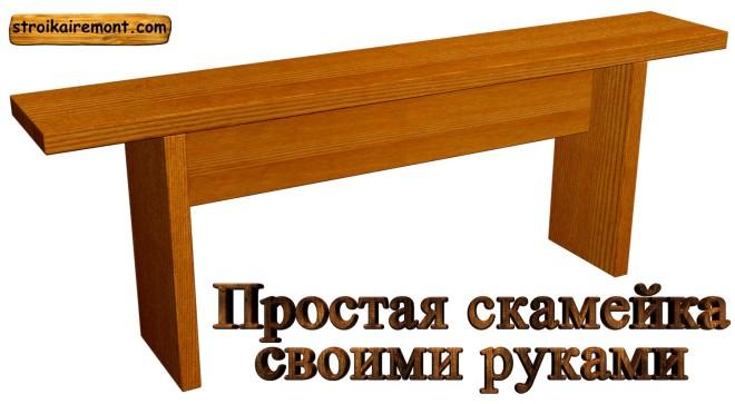 Скамейка из досок своими руками без спинки