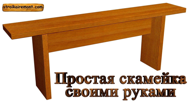 Скамейка стол чертежи видео - Скамейка трансформер своими руками чертежи размеры: как