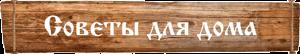 sovety-dly-doma