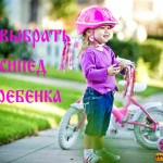 Как подобрать велосипед для ребенка