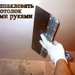 Как шпаклевать потолок своими руками