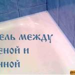 Как убрать зазор между ванной и стеной