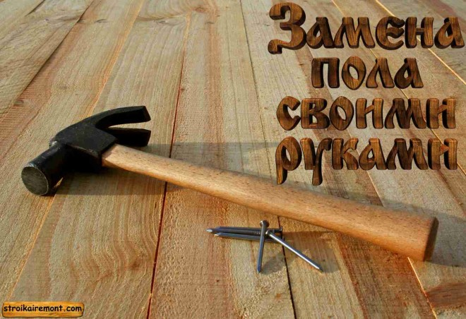 Советы по замене деревянного пола