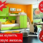 Как купить дешевую мебель