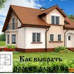 Как подобрать проект для дома