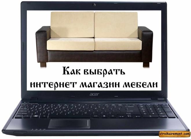 Как выбрать интернет магазин мебели