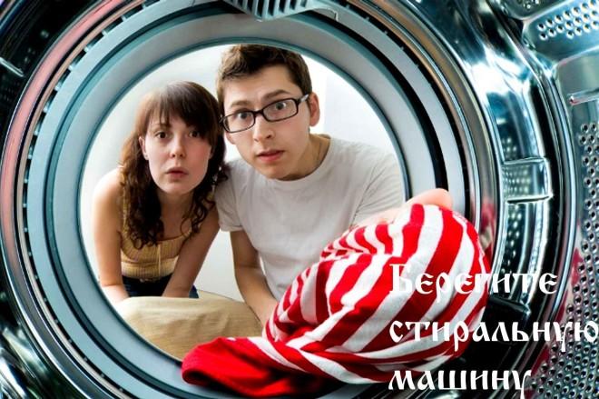 Берегите стиральную машину