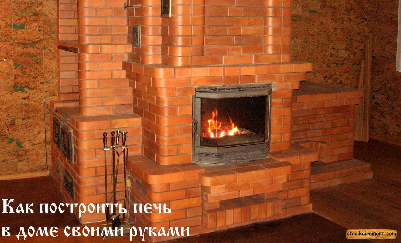 Как построить печь в доме самостоятельно