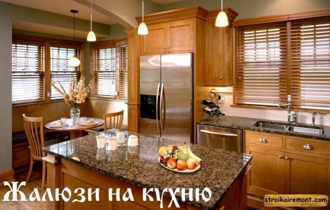 жалюзи на кухню