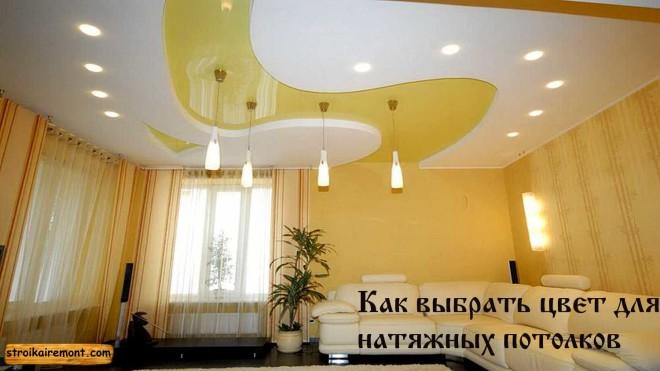 Какого цвета выбрать натяжной потолок