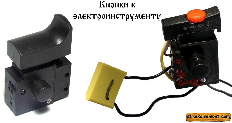 Кнопки к электроинструменту