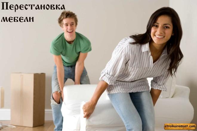 Как правильно подойти к квартирному перевороту