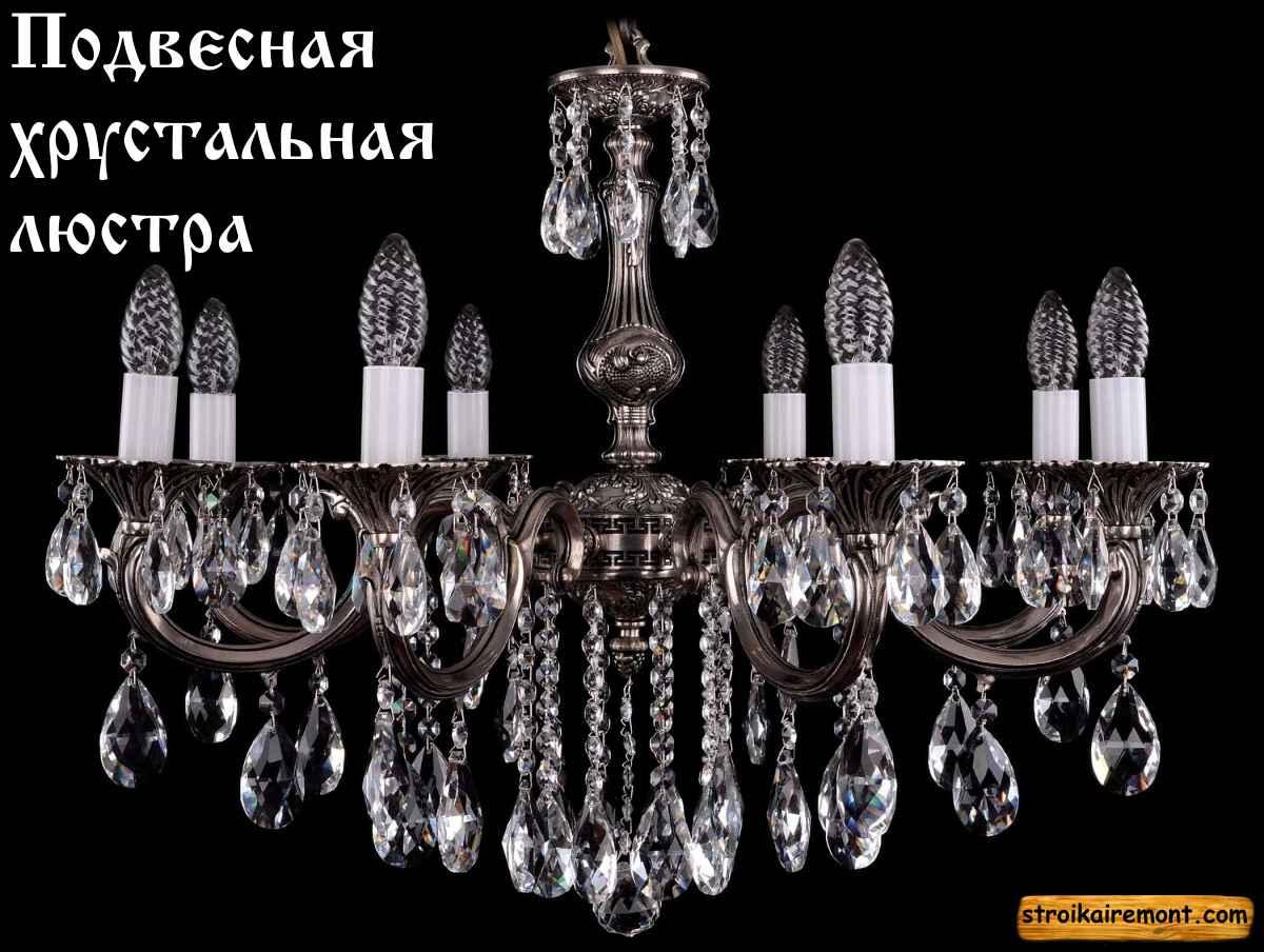 Подвесные хрустальные люстры