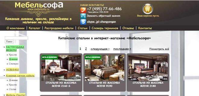 спальня в интернет магазине