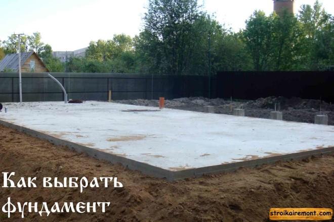 vybor-fundamenta-dlya-vozvedeniya-chastnogo-doma-2