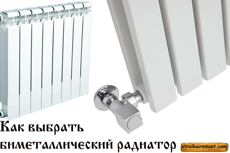Биметаллические радиаторы для дома