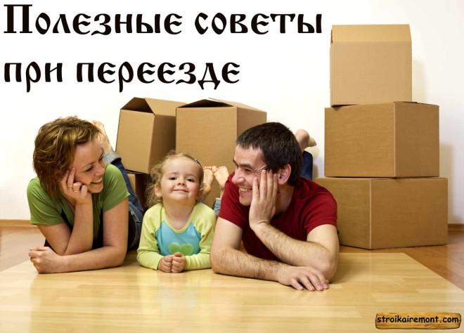 Полезные советы при переезде