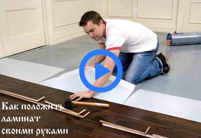 Как положить ламинат своими руками - видео обзор