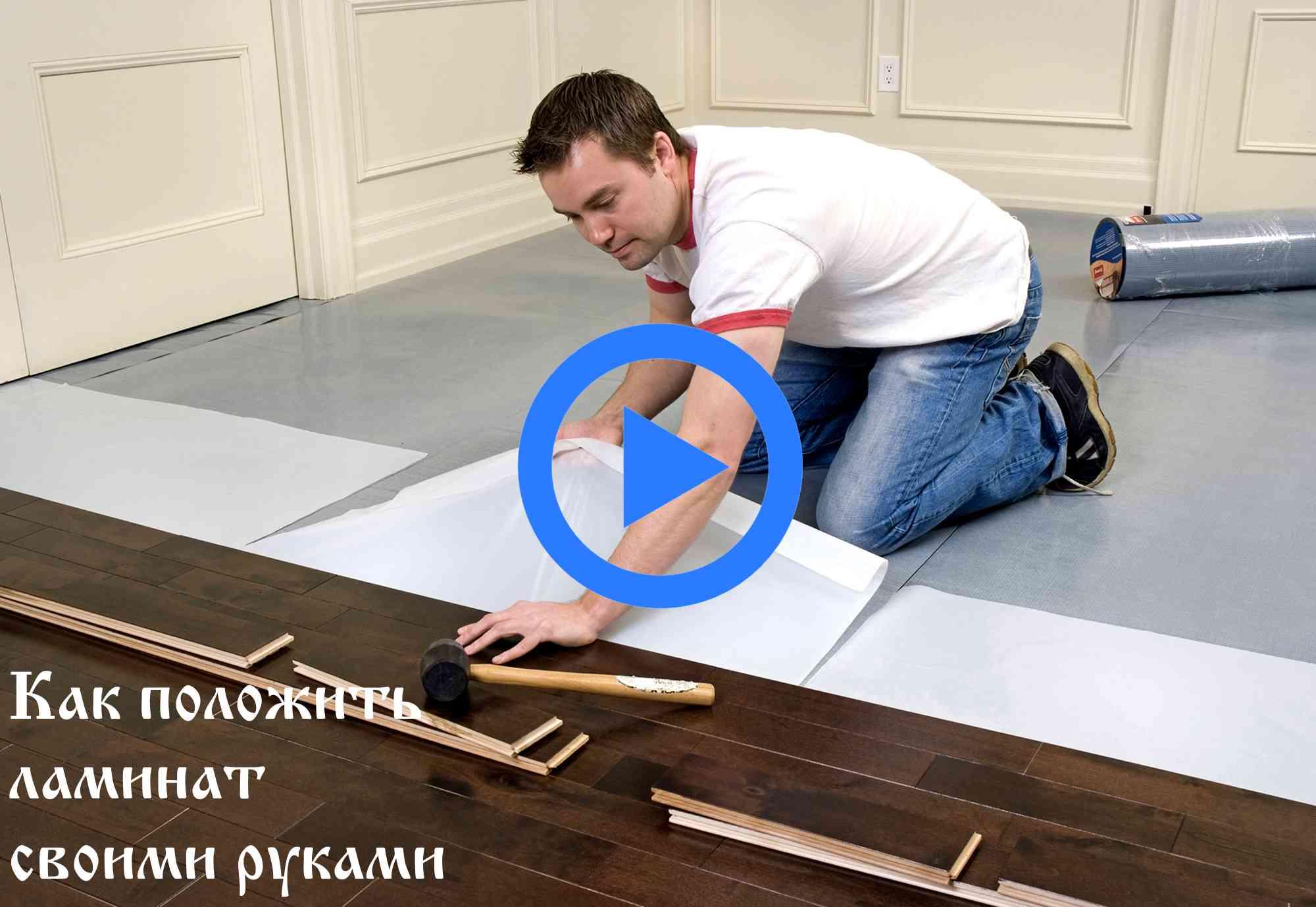 Как положить ламинат своими руками — видео обзор