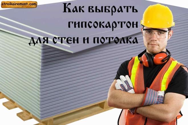 Как выбрать гипсокартон для стен и потолка