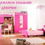Оформляем спальню для девочки