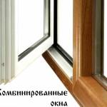 Преимущества комбинированных окон