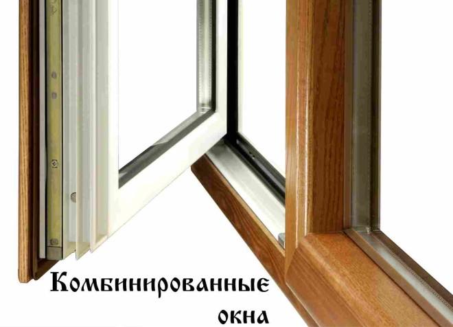 виды и типы комбинированных окон