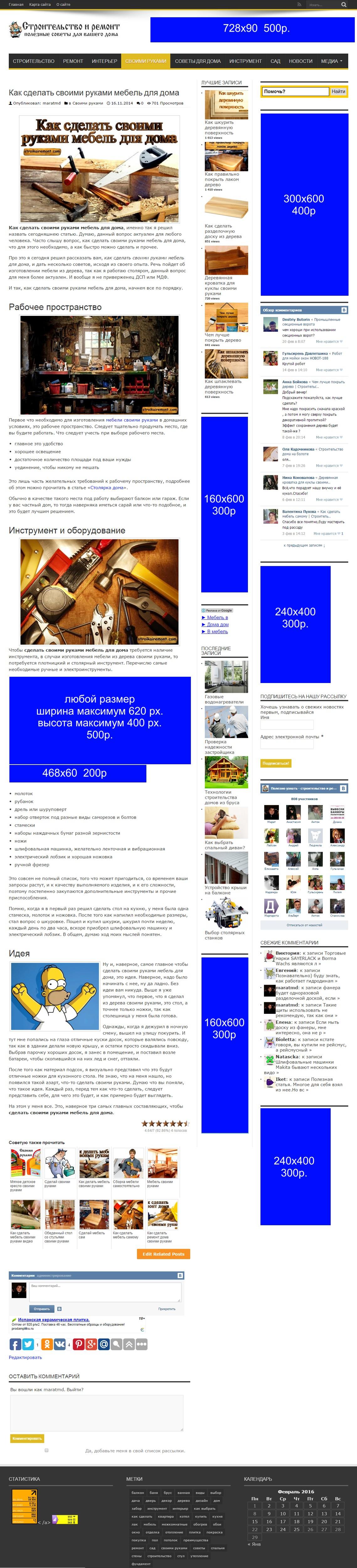 рекламма на сайте