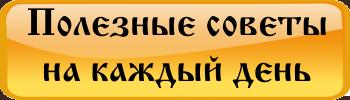 polez-sov