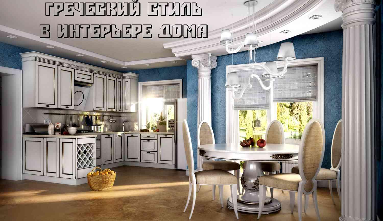 Греческий стиль в интерьере