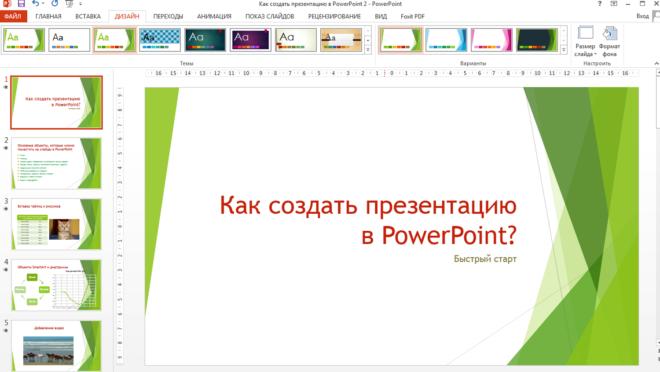 Как сделать презентацию цвет
