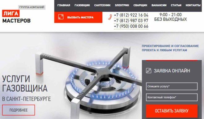 Профессиональные услуги по электрике, сантехнике, газификации