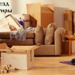 Как правильно выбрать компанию для перевозки квартиры