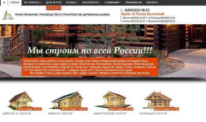 Дом вашей мечты от ООО «Люкс-строй»