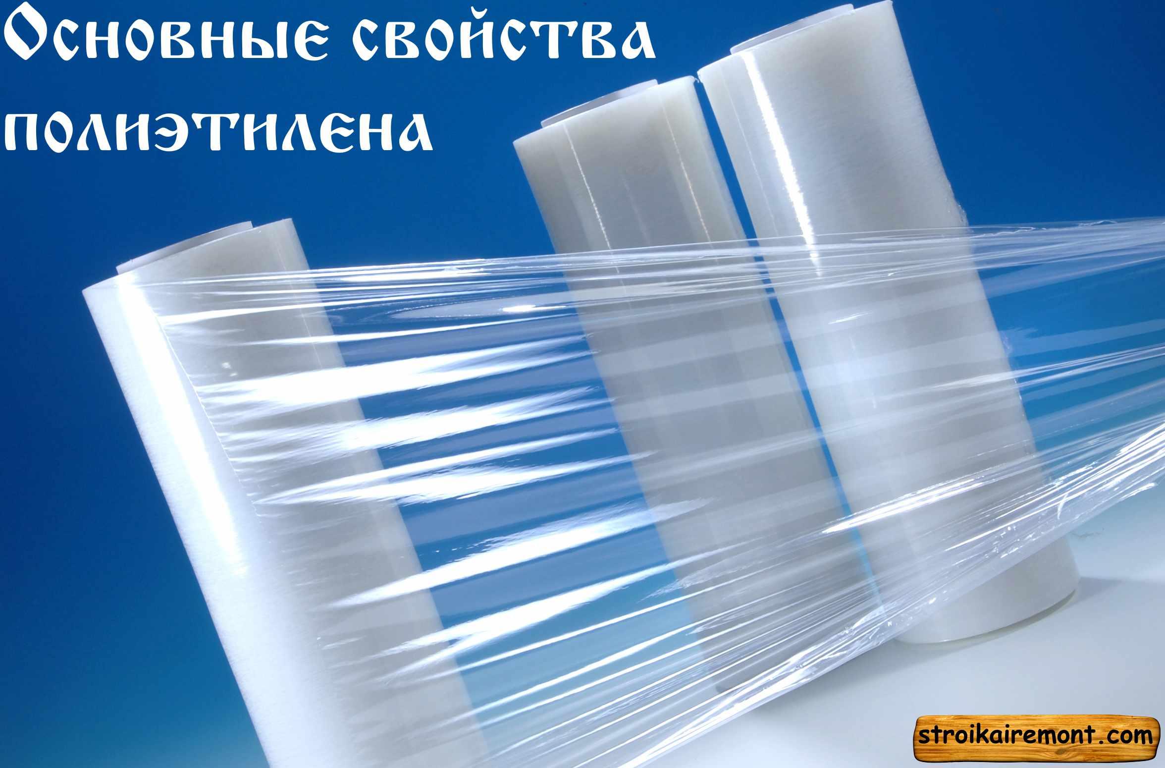 Основные свойства полиэтилена (3)