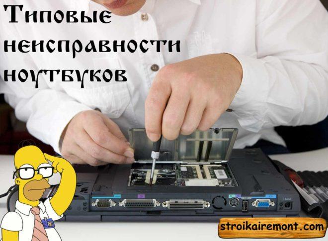 Типовые неисправности ноутбуков