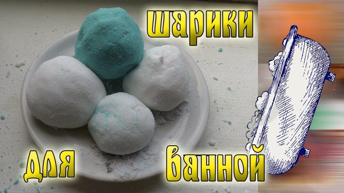 Как сделать шарики для ванной из домашних ингредиентов