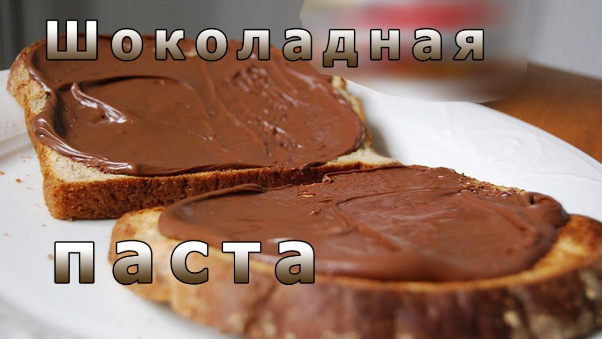 Как сделать шоколадную пасту