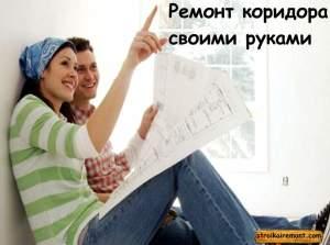 Как сделать ремонт коридора в квартире